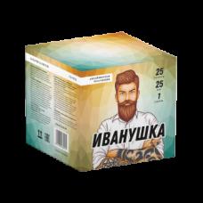 Салют Иванушка